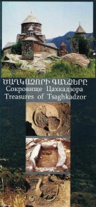 Treasures-of-Tsaghkadzor-200dram