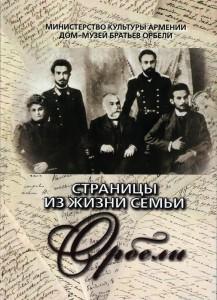 stranici-iz-jizni-Orbeli-2500
